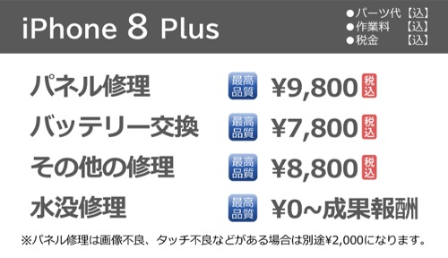 iphone6sPlus修理料金